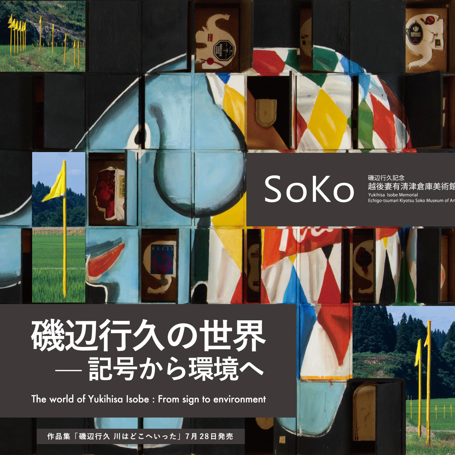 "Special exhibition ! "" The world of Yukihisa Isobe :  From sign to environment """